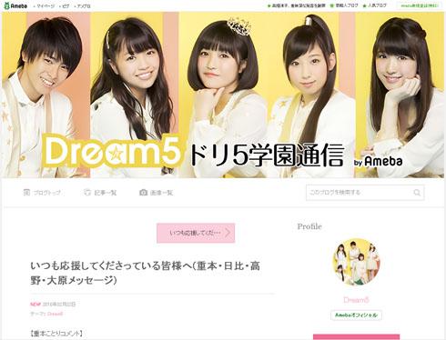 卒業する「Dream5」玉川桃奈さんへのメッセージ