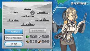 輸送船配備