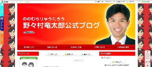 野々村竜太郎オフィシャルブログ