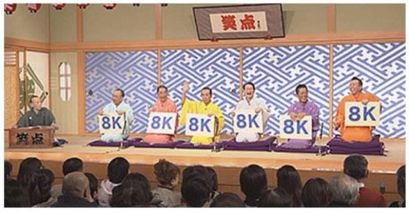 日テレ「笑点」8K