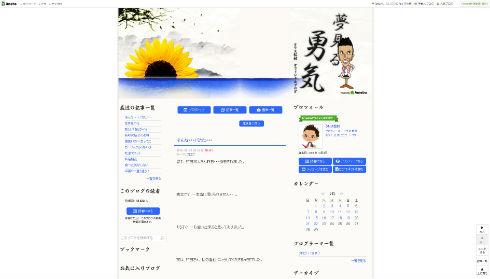 クリス松村さんのブログ