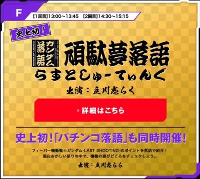 史上初? のガンダム落語がお披露目(イベント公式サイトより)。