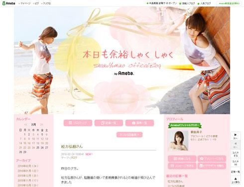 釈由美子さんのオフィシャルブログ