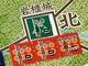 「真田丸」を見て「大博打の始まりじゃ!」と盛り上がってしまったあなたにお勧めしたいボードゲーム