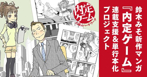 鈴木みそ新作マンガ「内定ゲーム」連載支援&めざせ単行本化プロジェクト!