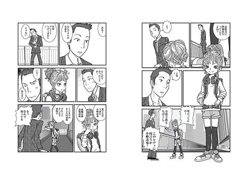 鈴木みそ「内定ゲーム」