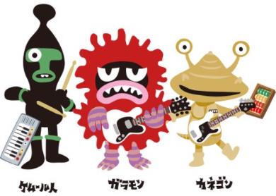 ウルトラ怪獣ロックバンド「ガラモーンズ」