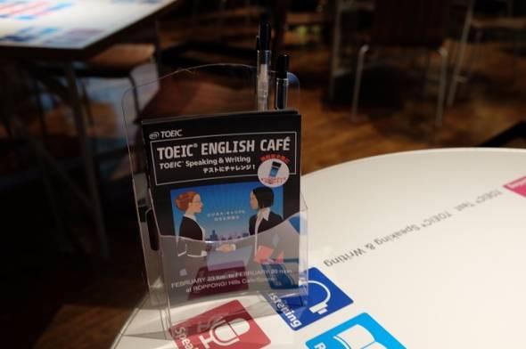 TOEIC ENGLISH CAFE