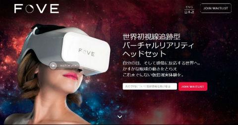 FOVEの公式サイト