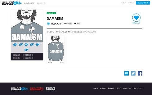 少年ジャンプルーキー「DAMAISM」