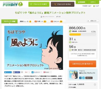 「風のように」劇場アニメ制作プロジェクト・クラウドファンディング・サイト