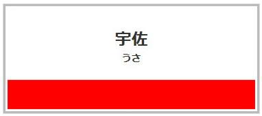 宇佐駅駅名標がUSA