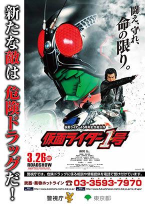 仮面ライダー1号×警視庁×東京都