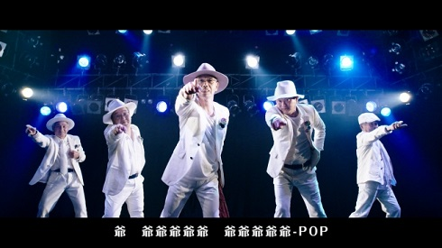 爺-POP
