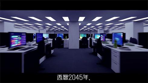 「2045」平凡なオフィス風景
