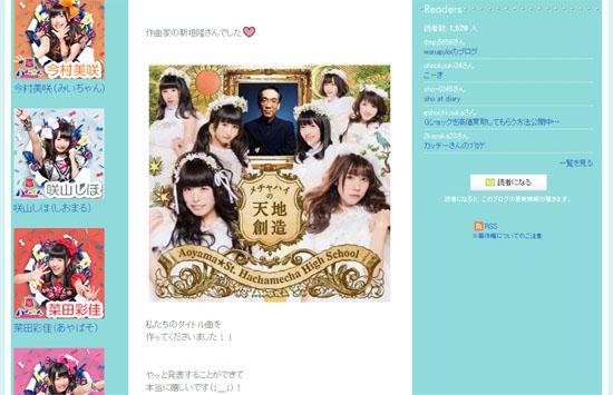「青山☆聖ハチャメチャハイスクール」公式ブログ