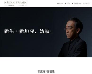 音楽家 新垣隆オフィシャルサイト