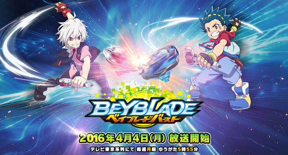 アニメ「ベイブレードバースト」公式サイト
