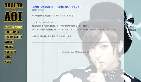 蒼井翔太公式サイト