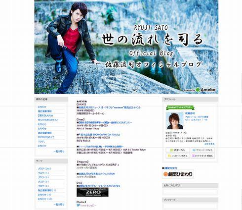 佐藤流司さんのブログ