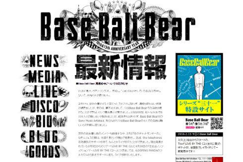 「Base Ball Bear」オフィシャルサイト