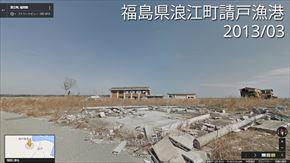 東日本大震災デジタルアーカイブプロジェクト