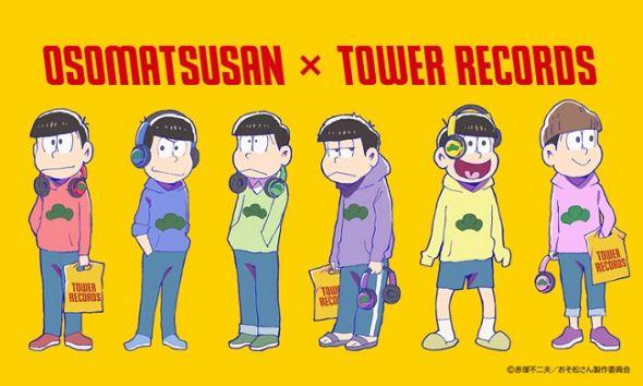 おそ松さんとタワーレコード