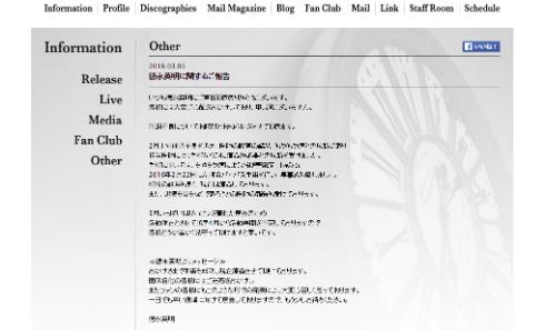 徳永英明さんのオフィシャルサイト