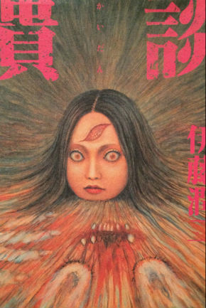 「潰談」(伊藤潤二)
