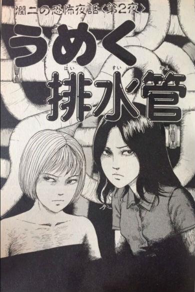 「うめく排水管」(伊藤潤二)
