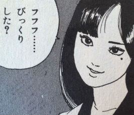 「富江」(伊藤潤二)