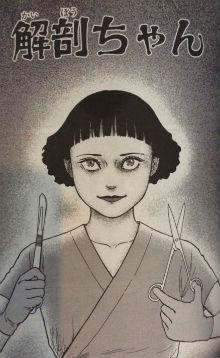 「解剖ちゃん」(伊藤潤二)