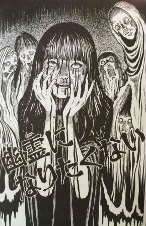 「幽霊になりたくない」(伊藤潤二)