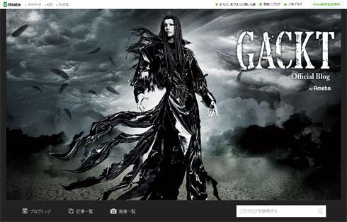 GACKTオフィシャルブログ