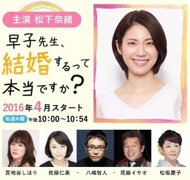 松下奈緒さん主演の新ドラマ「早子先生、結婚するって本当ですか?」