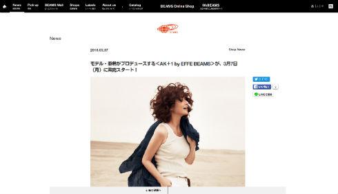 BEAMS公式サイト