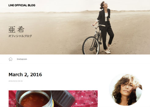 亜希さんのオフィシャルブログ