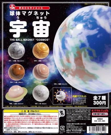 球体マグネット 宇宙