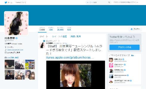 川本真琴さんのTwitter