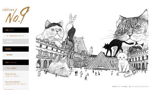 松本大洋「ルーヴルの猫(仮)」