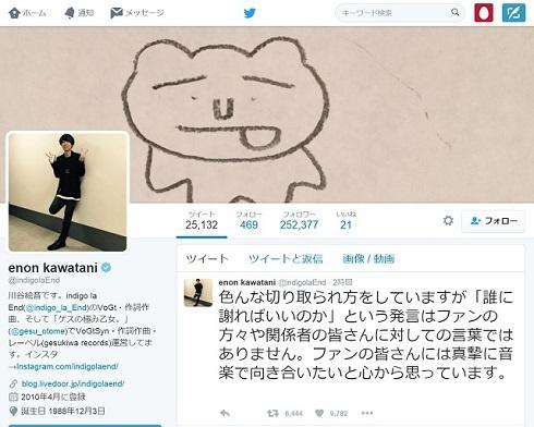 川谷絵音さんTwitter