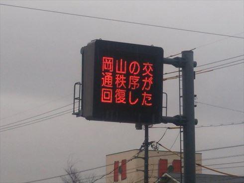 岡山ドラクエ