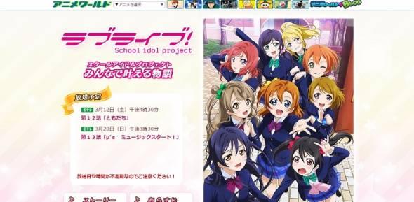 NHK Eテレで「ラブライブ!」一挙放送