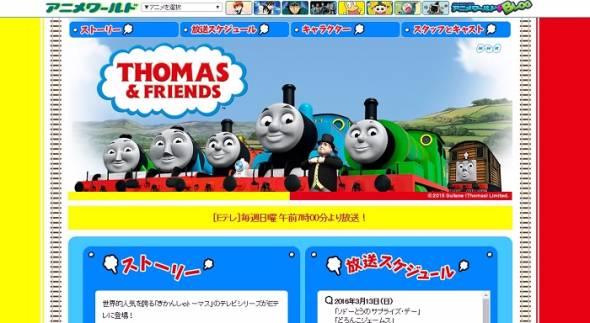 きかんしゃトーマス トーマスのはじめて物語