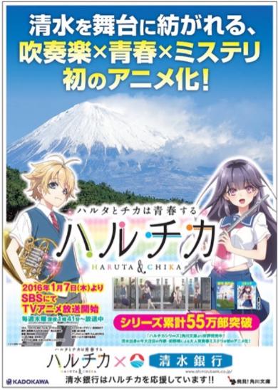 「ハルチカ」コラボポスターや等身大スタンディが静岡市内各所に出現