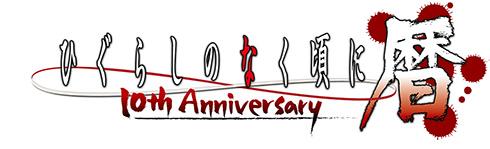 記念イベントロゴ