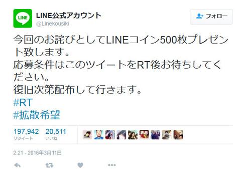 LINEでデマ
