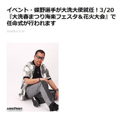 蝶野正洋オフィシャルブログ