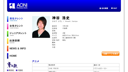「声優アワード殿堂入り」神谷浩史さん