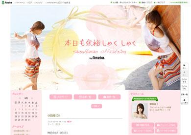 釈由美子オフィシャルブログ「本日も余裕しゃくしゃく」